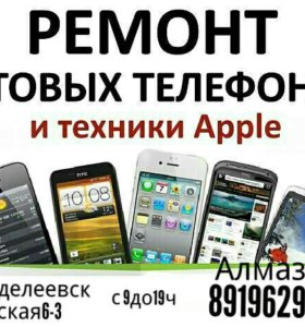 ремонт сотовых телефонов,планшетов