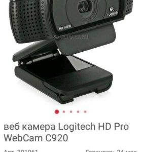 Logitech HD Pro c922 ( со штативом)