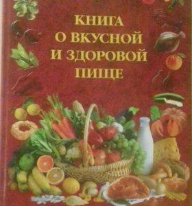 🍎 Книга о вкусной и здоровой пище