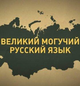 Репетитор по русскому