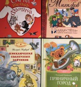 Четыре книги