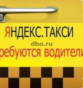 Работа -;Я-такси!