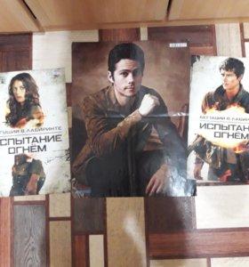Плакаты Бегущие в лабиринте