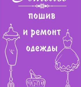 Ремонт, пошив одежды