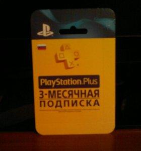 PlayStation Plus 3-месячная подписка для PS4