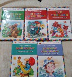 Книги для малышей в отличном состоянии