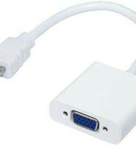 Адаптер ( переходник) HDMI to VGA.