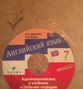 Аудиоприложение к учебнику Английский язык