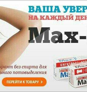 Антипреспиранты MAX-F (красный)