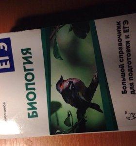 Учебник для подготовки к ЕГЭ по биологии