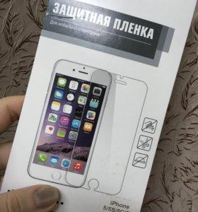 Защитная плёнка для iPhone 5/5s