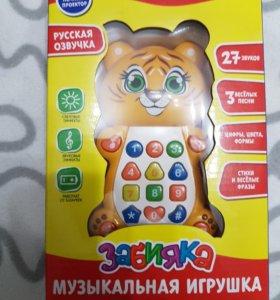 Новая игрушка