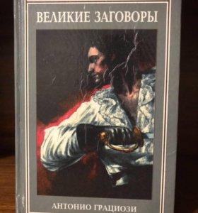 Книга Грациози