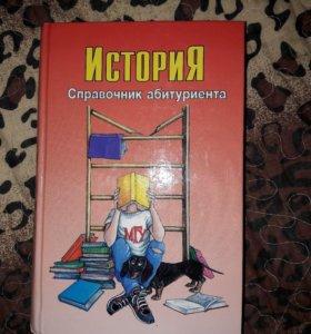 История справочник абитуриента