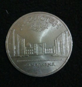 Монеты 3 и 5 рублей