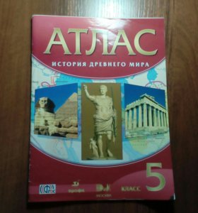 Атлас по истории 5 класс
