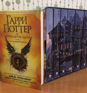 Гарри Поттер полное собрание+новая книга