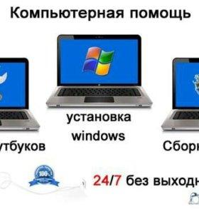 Ремонт компьютеров, планшетов, ноутбуков