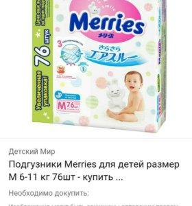Подгузники merries m 76 шт