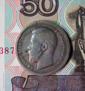 Цена договорная. 50 копеек 1899 год. Серебро.