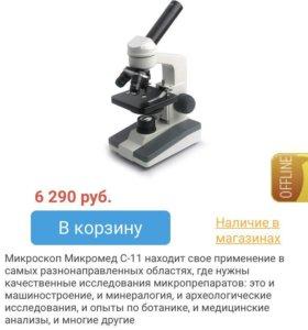 Микроскоп С-11