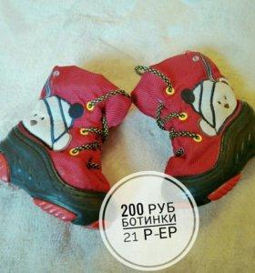 Демисезонные ботинки 20-21