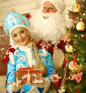 Дед Мороз и Снегурочка на дом, школу, корпоратив