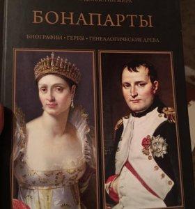 Книга великие династии мира!⬆️✅