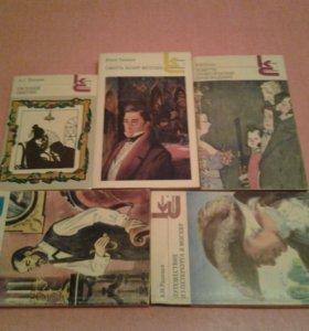 """5 книги серии """"Классики и современники"""""""