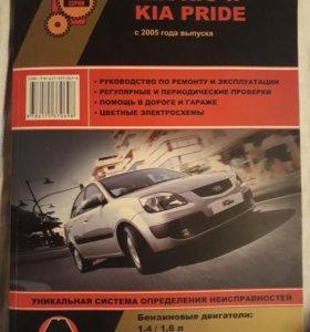 Киа рио с 2005 года руководство по ремонту