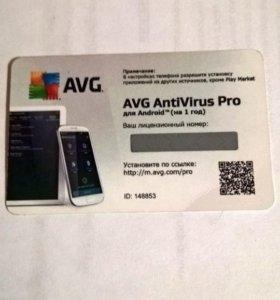 AVG антивирус Pro для Android