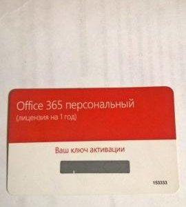 Office 365 (персональный) лицензия