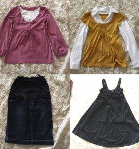 Одежда для будущих мам пакетом