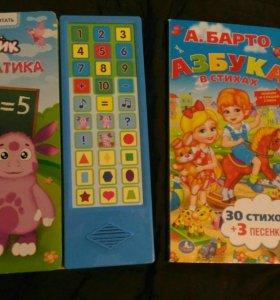 Книги интерактивные для малышей