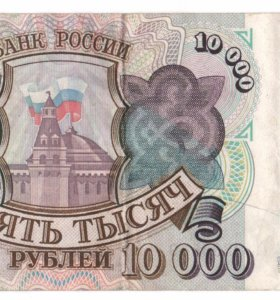 Купюра (бона) 10 000 рублей 1993 года