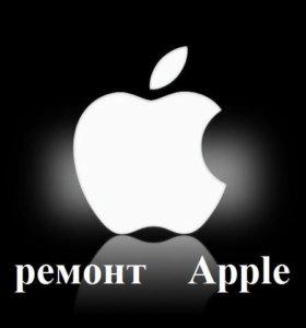 Ремонт iPhone, iPad, iPod, MacBook, iMac