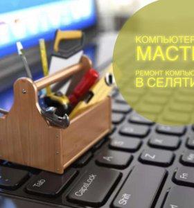 Компьютерная помощь Селятино