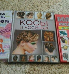 Книги для девочки подростка