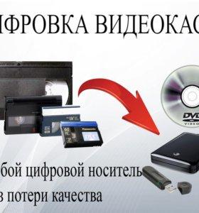 Оцифррвка видеокассет