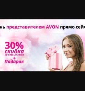 Представитель Avon