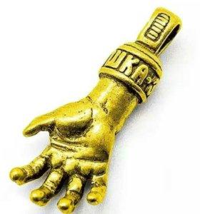 Заряженные амулеты рука загребушка