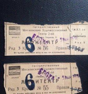 Билет в Московский художественный театр 1934 год