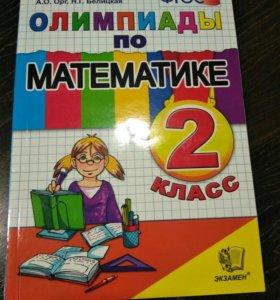 Дидактические материалы по русскому языку 2,4 кл.