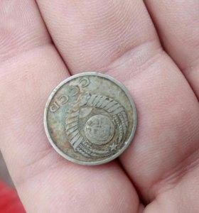 Монета СССР 1962г достоинством 15 коп
