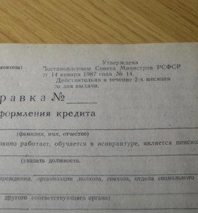 Справка (бланк) для оформления кредита, СССР
