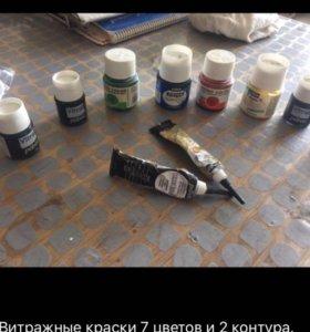 Краски и контур для витража