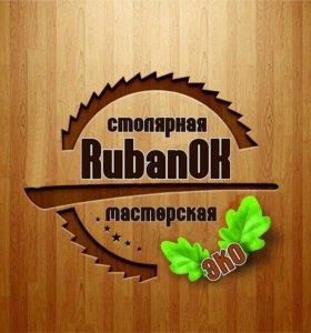Столярная мастерская RubanOK