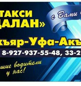 "Такси ""ДАЛАН"" Акъяр-Уфа-Акъяр"