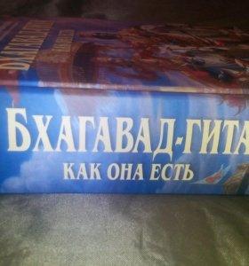 Книга Бхагавад-гита