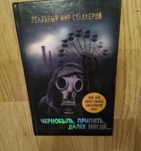 Книга о Чернобыле и Припяти.